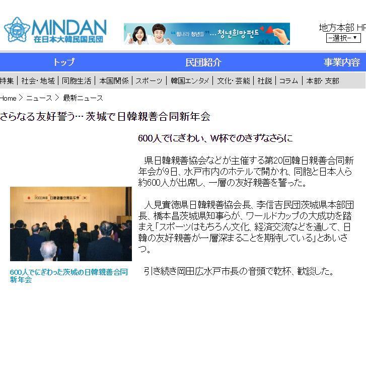 MINDAN日韓親善合同新年会2003