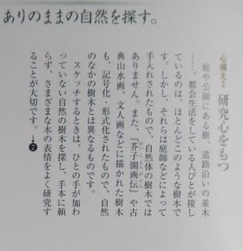 DSCN0416 (768x1024) - コピー (3)