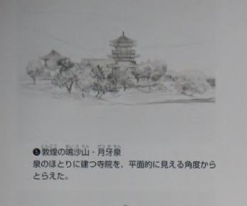 DSCN0416 (768x1024) - コピー