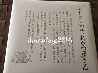 20161207_oyatsu1.jpg