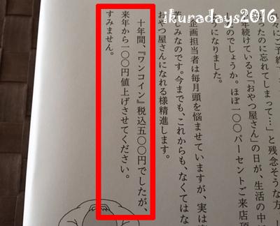 20161207_oyatsu2.jpg