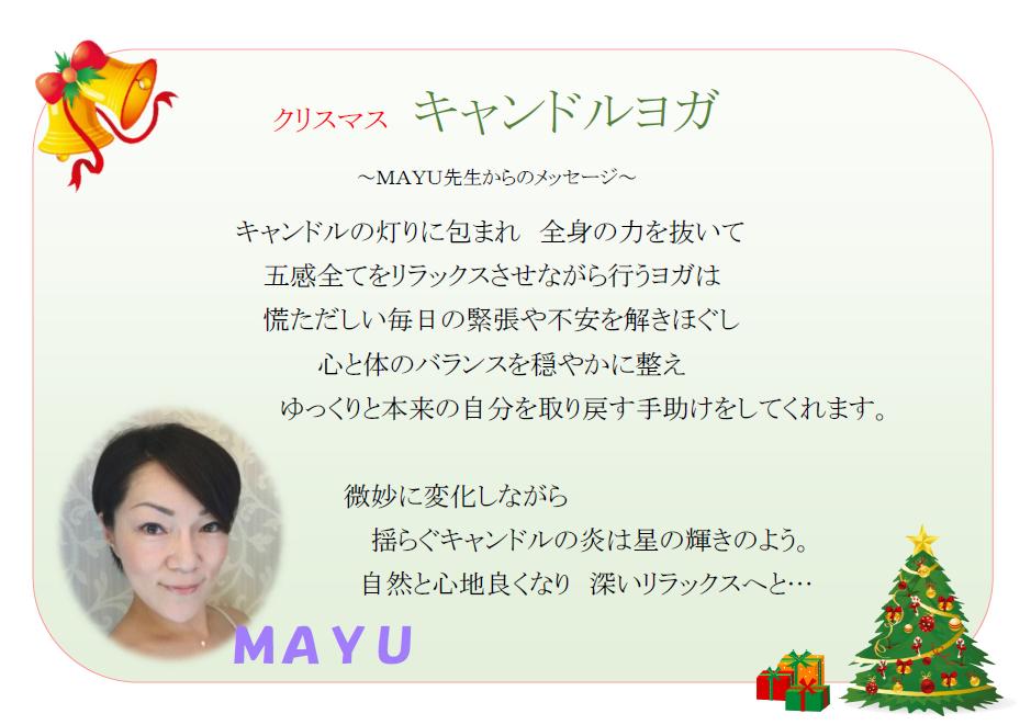 MAYU先生より