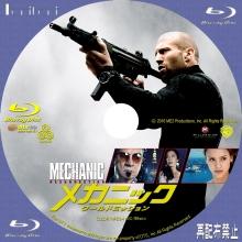 メカニック:ワールドミッションBD