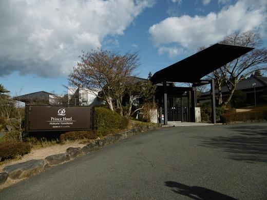 箱根プリンスホテル