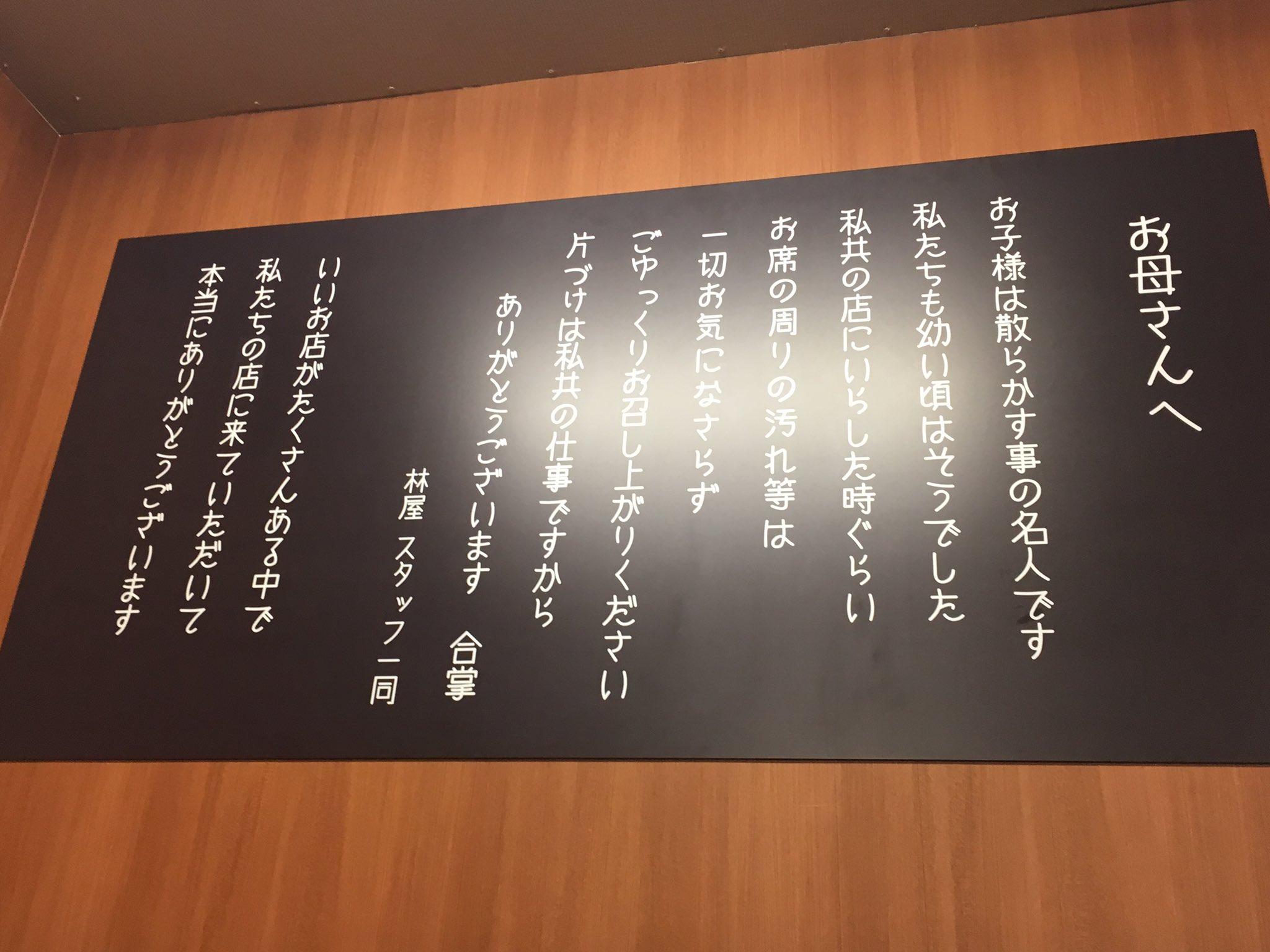 意識が高いラーメン店、壁にものすごく恥ずかしいことを書いてしまうwwwww