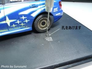 タミヤ1/24 スバル インプレッサ WRC2004 ラリージャパン