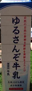 gyu-yuru.jpg
