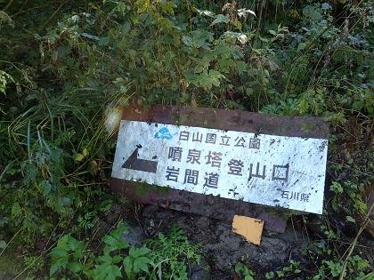 20161015白山22