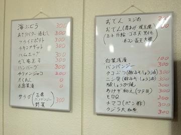三白メニュー1