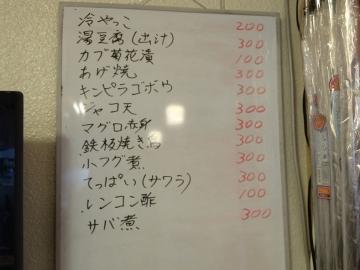 三白メニュー3