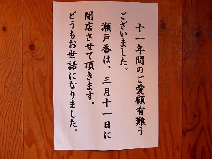 瀬戸香10