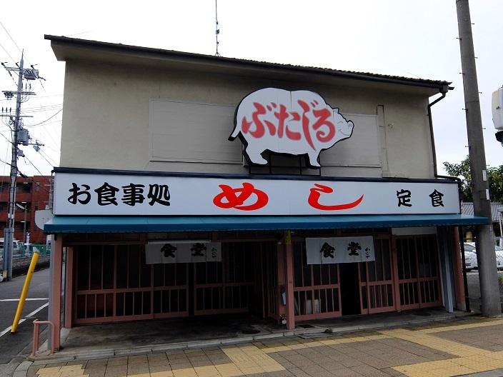 かどや食堂5