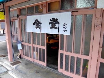 かどや食堂9