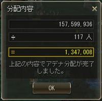161211バイウム討伐12