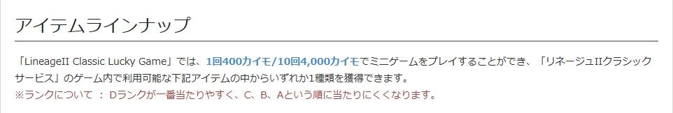 161221ラッキーゲーム03