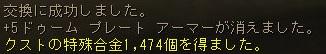 170126-1クストOE2