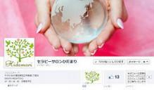 $★【愛知・全国】スピリチュアルカウンセリングとヒーリングサロン、夢を叶えるスクール