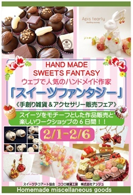 sweetsfantasy20172126.jpg