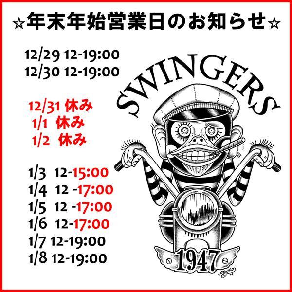 swing_1947.jpg