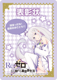 rz_hyousyoucard.png
