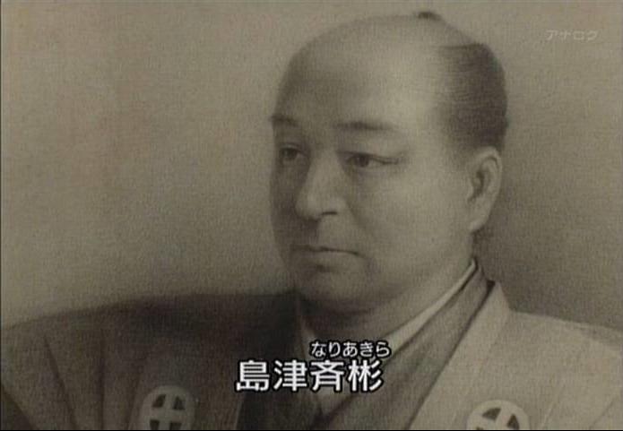 島津斉彬7