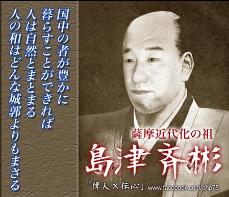 島津斉彬10
