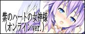 紫のハートの女神様(オンラインver.)<微笑/放心>