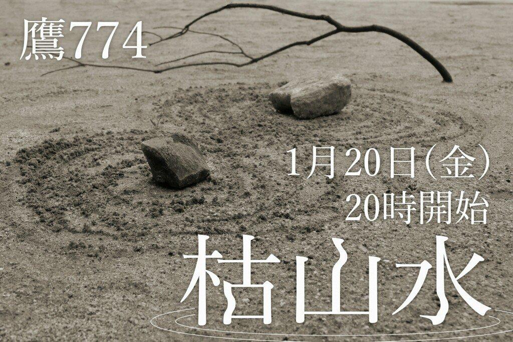 鷹774_25 (14)