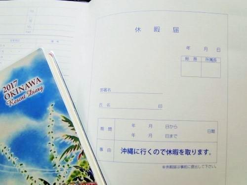 沖縄リゾートダイアリー最終頁500x