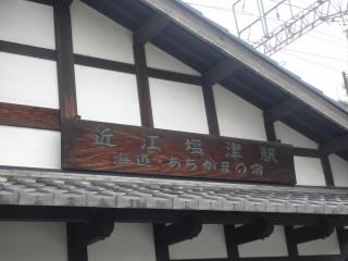JR北陸本線・湖西線近江塩津駅