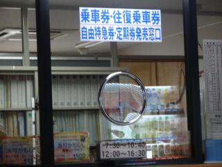 JR湖西線永原駅