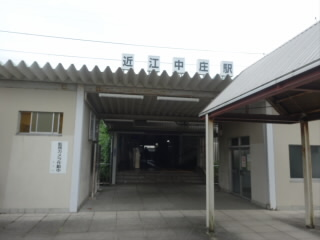 JR湖西線近江中庄駅