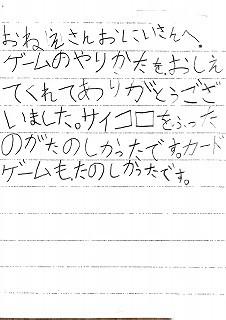 2016-11-13-お手紙2