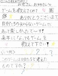 2016-11-13-お手紙3
