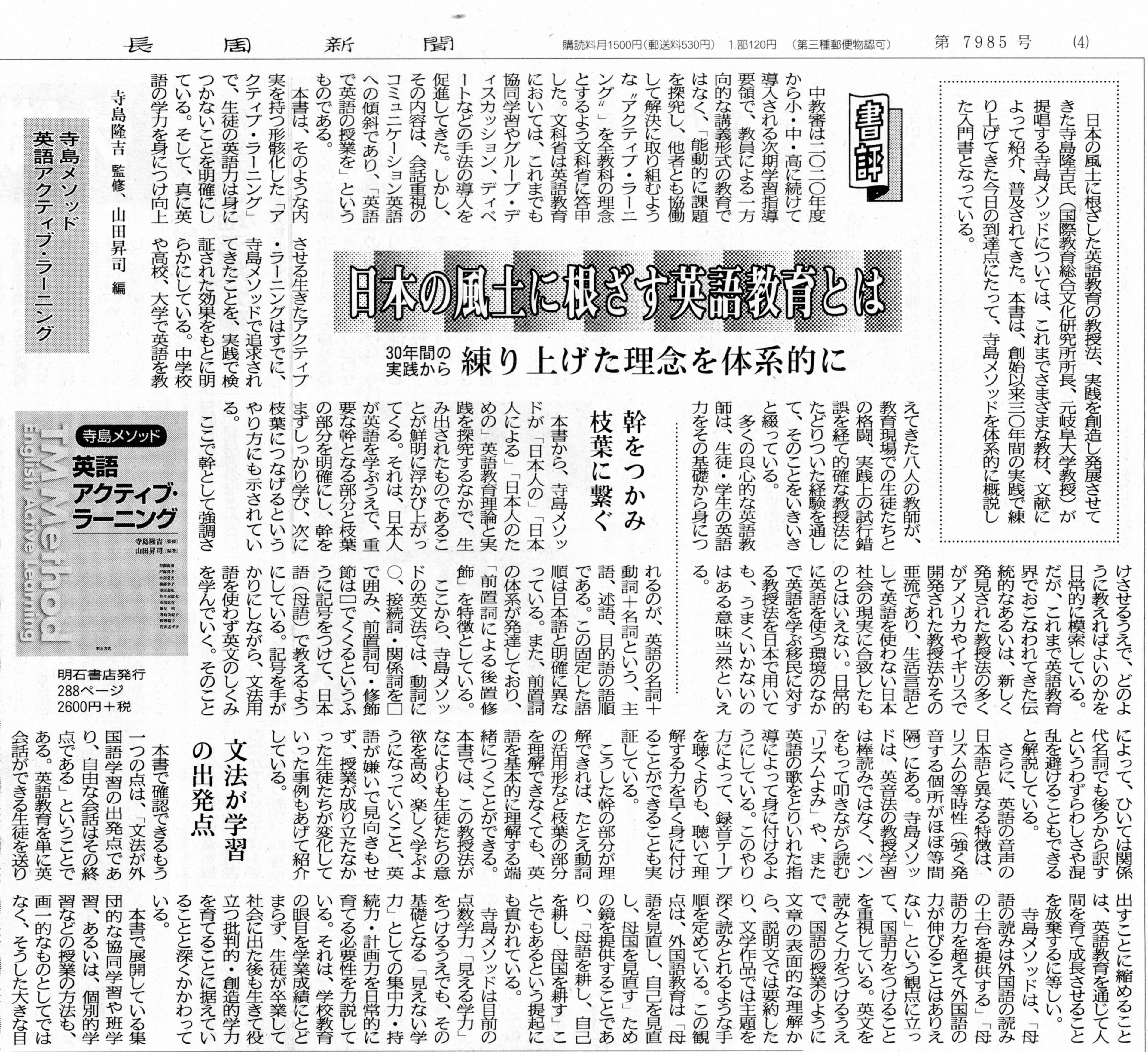 書評『寺島メソッド_英語アクティブラーニング』長周新聞2016年12月28日(1)_convert_20170116204648