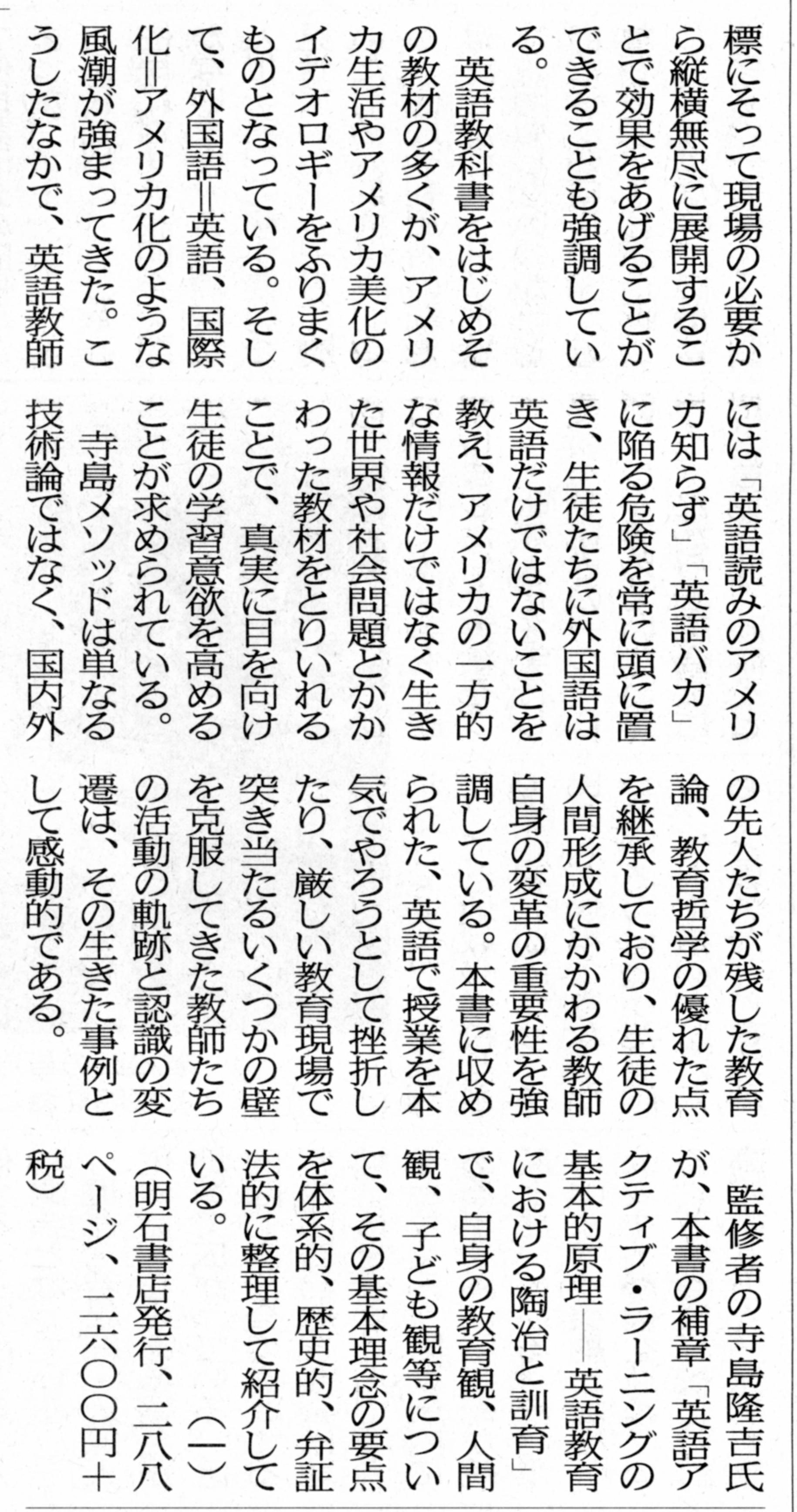 書評『寺島メソッド 英語アクティブラーニング』長周新聞2016年12月28日(2)
