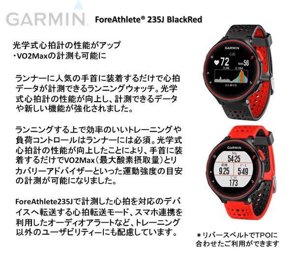 ガーミン-ランニングGPS-ForeAthlete 235J (1)
