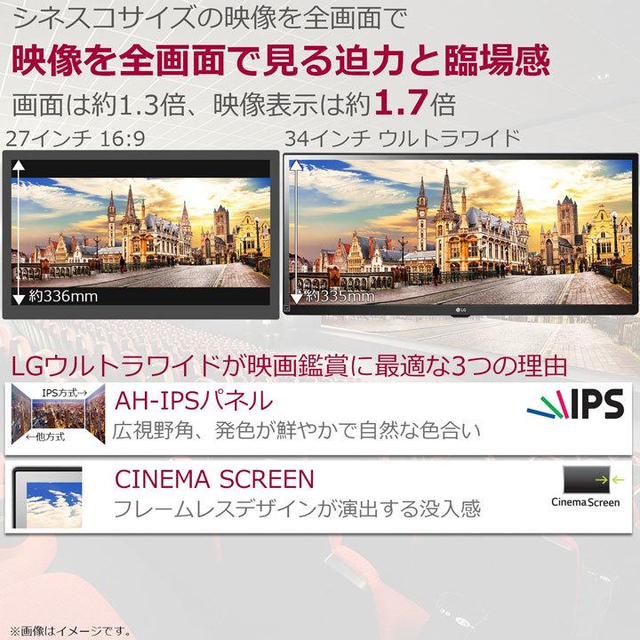 LG-UltraWide-モニター 34inch_02