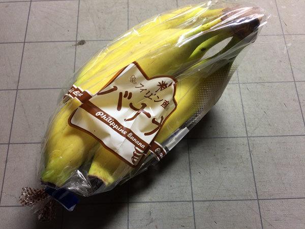 ダイエット用バナナ