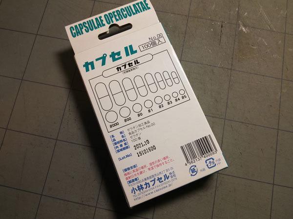 クエン酸カプセルの作り方-(12)
