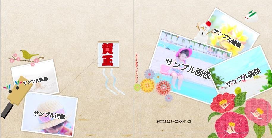 ask-syougatu2.jpg