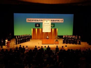 市民憲章で開会