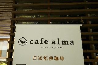 cafeアルマ