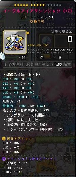 Maple170111_225842.jpg