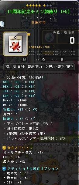 Maple170111_230028.jpg