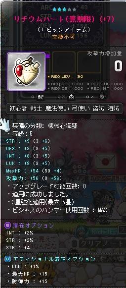 Maple170111_230058.jpg
