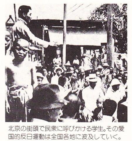 1919五・四運動