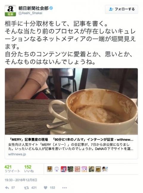 朝日新聞キュレーション1