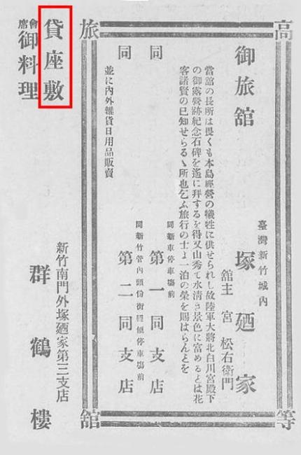台湾貸座敷1