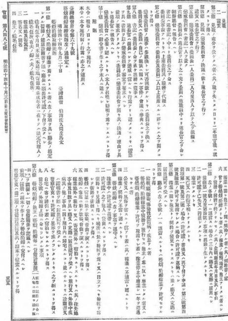台湾芸妓酌婦取締規則1